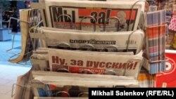 Рига шаҳрида чоп этиладиган рус тилидаги газеталар, 2012 йил 17 феврал.