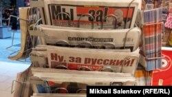 Латвиядағы орыстілді газеттер. Рига, 17 ақпан 2012 жыл.