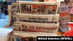 Газетный стенд в Риге