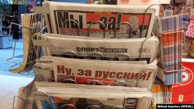 Русскоязычные газеты в Латвии