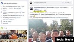 """Кундуз Жолдубаеванын """"Фейсбуктагы"""" баракчасы."""