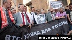Акция КПРФ против вступления в ВТО