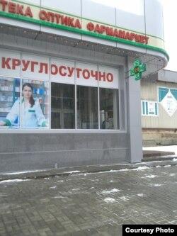 Коммерческая аптека для олигархов (фото автора)