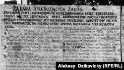 Список требований рабочих Гданьской судоверфи к властям