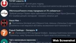 Беларускія Telegram-каналы