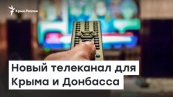 «Дом». Новый телеканал для Крыма и Донбасса | Доброе утро, Крым!
