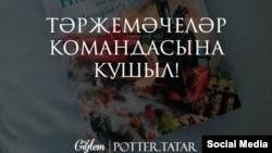 Постер-приглашение команды волонтеров для перевода книг о Гарри Поттере на татарский язык