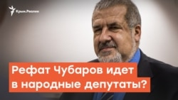 Для чего Рефат Чубаров идет в народные депутаты?   Радио Крым.Реалии