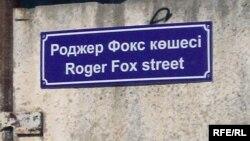 Шетелдік азамат Роджер Фокстың есімі берілген көше. Кейін қайтадан бұрынғы атауы қайтарлды. Ақсай кенті, Батыс Қазақстан облысы. Сурет 12 қазан 2009 жылы түсірілген.