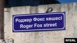 Табличка с новым названием улицы на казахском и английском языках. Аксай, Западно-Казахстанская область, 12 октября 2009 года. Теперь там висит табличка с прежним названием.