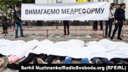 Акція на підтримку медичної реформи у Києві під стінами Верховної Ради