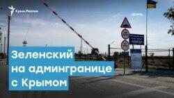 Зеленский на админгранице с Крымом | Крымский вечер