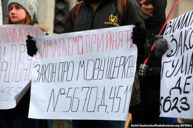 Під час акції «Стоп реванш» біля будівлі Верховної Ради із вимогою ухвалення низки законів, спрямованих на боротьбу з російською агресією. Київ, 16 січня 2018 року