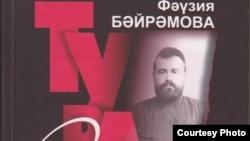 "Фәүзия Бәйрәмованың ""Соңгы туранчы"" китабы"