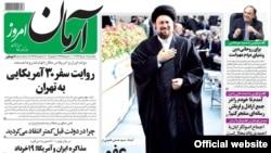 صفحه یک روزنامه آرمان یکشنبه