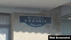 A. Sog'uniyning Toshkentda yashagan uyi joylashgan Tahtapul mahallasida bir ko'chaga u kishining nomi berilgan.