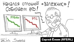 Сергей Елкиннің карикатурасы
