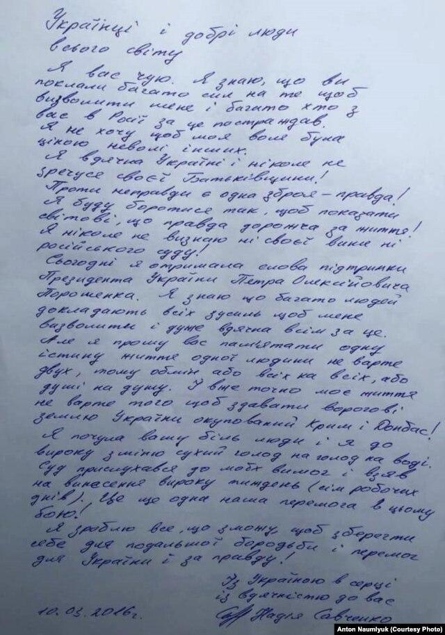 Ответное письмо Савченко