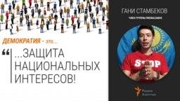 rus - Kazakhstani about democracy on international Democracy day - 2
