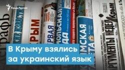 В Крыму взялись за украинский язык | Крымский вечер