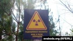 Знак, предупреждающий об опасности, на границе зоны, загрязненной радиацией в 1986 году