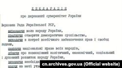 Оригінальний текст Декларації про державний суверенітет України, ухваленої 16 липня 1990 року – фотокопія
