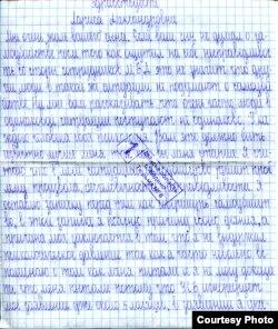 Адзін зь лістоў Ягора Пратасені