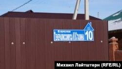 Один из 25 поселковых переулков, названных в честь Иосифа Сталина.