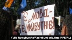 Ёсьць мова - ёсьць будучыня, Днепрапятроўск 17 жніўня 2012