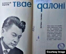 Кніга Аляксея Пысіна, якой ён вельмі ганарыўся, «Твае далоні», 1967 г.