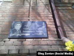 На будівлі СБУ в Слов'янську, де бойовики Стрєлкова катували і вбили Володимира Рибака, встановлено меморіальну дошку