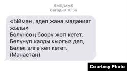 Өкмөттөн келген СМС билдирүү