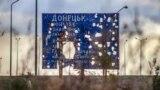 Інформаційно-вказівний знак біля окупованого Донецька з боку Авдіївки. Серпень 2018 року