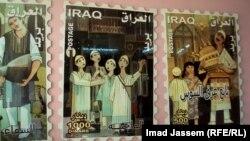 طوابع عراقية