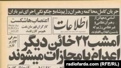 تصویری از آرشیو روزنامه اطلاعات در روزهای بعد از انقلاب