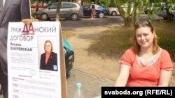 Аксана Закрэўская