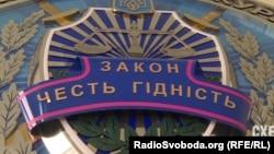 Символіка Генеральної прокуратури України
