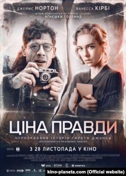 Постер фільму «Ціна правди» про Голодомор-геноцид в Україні 1932–1933 років. Кінострічка розповідає про вельського журналіста Ґарета Джонса, який розповів світу про Голодомор