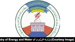 لوگوی وزارت انرژی و آب