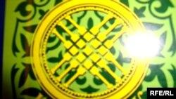 """""""Шаңырақ"""" қоғамдық бірлестігінің белгісі. Атырау, 23 ақпан 2009 ж."""