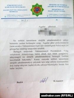Ответ Полицейского управления города Ашхабада