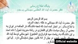 تصویر پاسخ آیتالله سیستانی به سوال درباره مدرک اعطایی به احمدینژاد