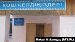 Орта мектептің сыртқы есігі. Алматы облысы Еңбекшіқазақ ауданы Қазақстан ауылы, 3 ақпан 2012 жыл.