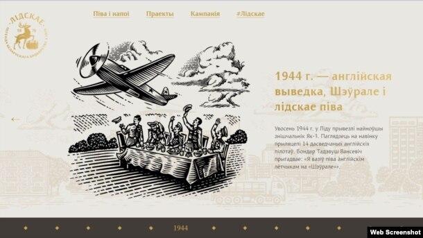 Старонка сайту lidskae.by