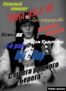 """Тимур Туружановтың шілде айында өткізген концертінің афишасы. Сурет """"Мой Мир"""" әлеуметтік желісінен алынған."""