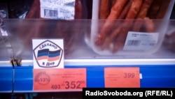 Сосиски, виготовлені в угрупованні «ДНР»