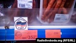 Сосиски, произведенные в группировке «ДНР»