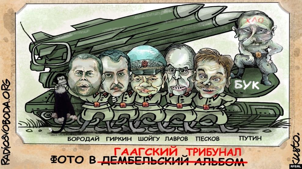 Что означают для Путина выводы следствия по МН17