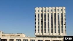 Штабквартира російської державної корпорації «Рособоронекспорт» у Москві