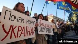 """Штайнмайер формуласына"" каршы акция. Харьков, Украина."